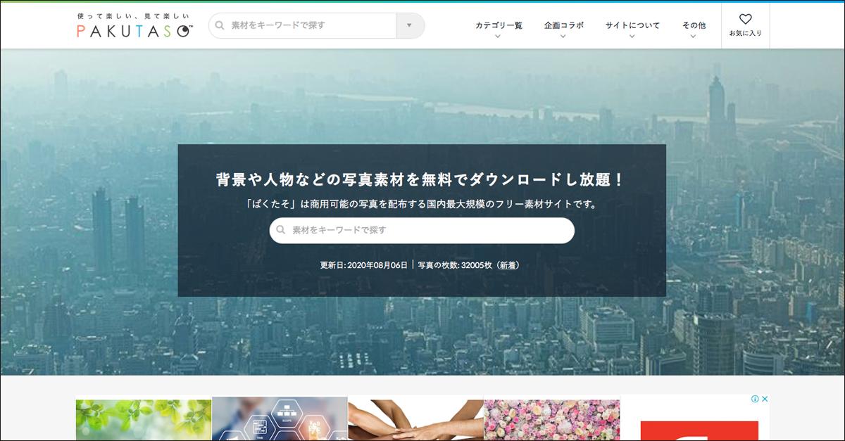 商用可能の写真を配布する国内最大規模のフリー素材サイト「ぱくたそ」