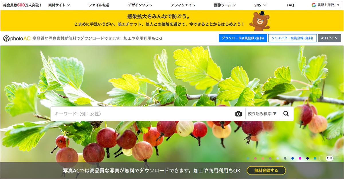高品質な写真が無料でダウンロードできる「photoAC」