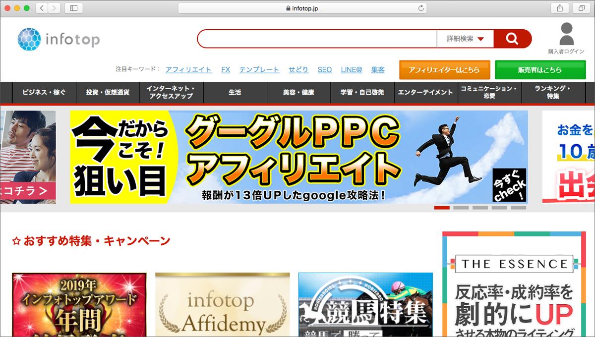 ワードプレスブログのアフィリエイトにおすすめASP 6社【初心者向】インフォトップ