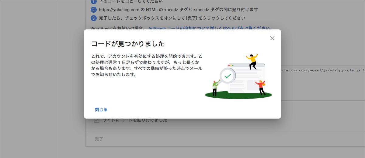 グーグルアドセンスに申請_10