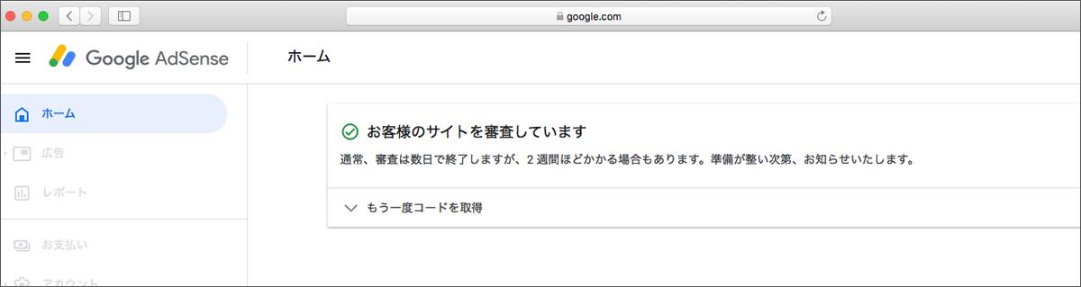 グーグルアドセンスに申請_11