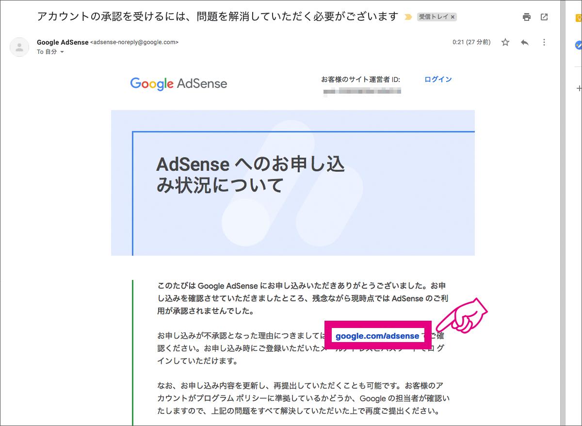 グーグルアドセンスに申請_12