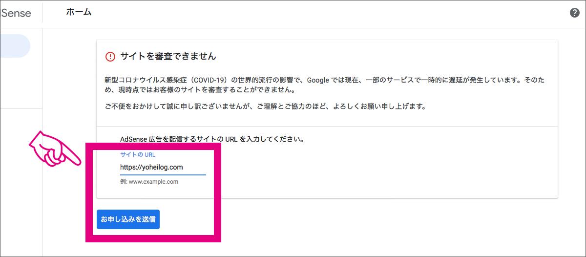 グーグルアドセンスに申請_13