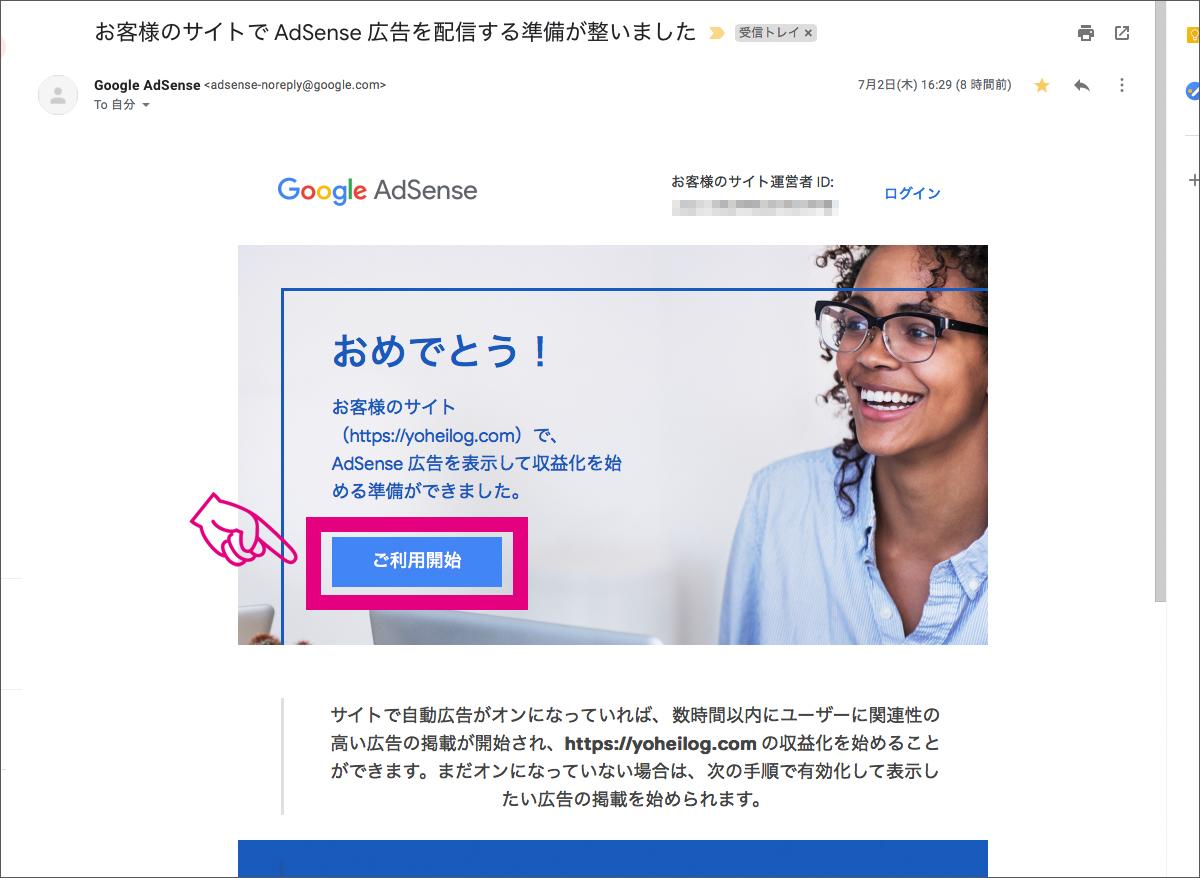 グーグルアドセンスに申請_14