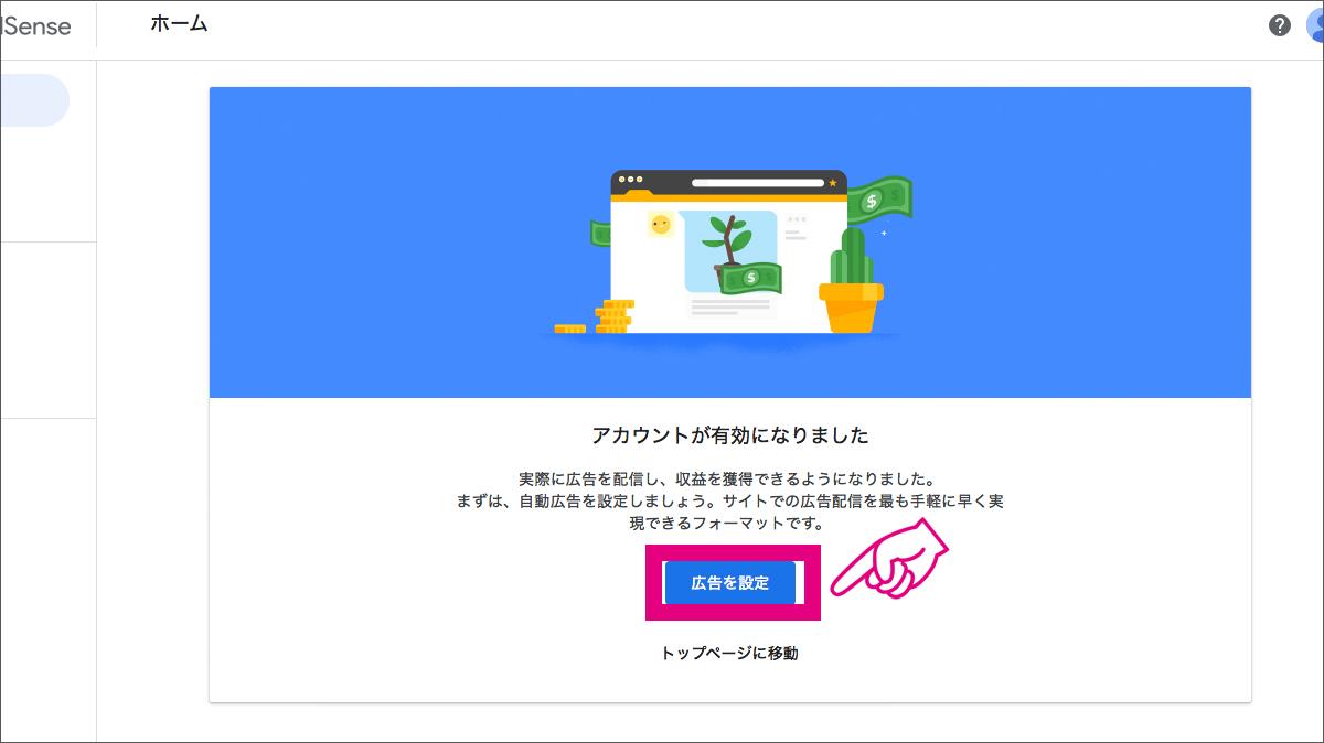 グーグルアドセンスに申請_15