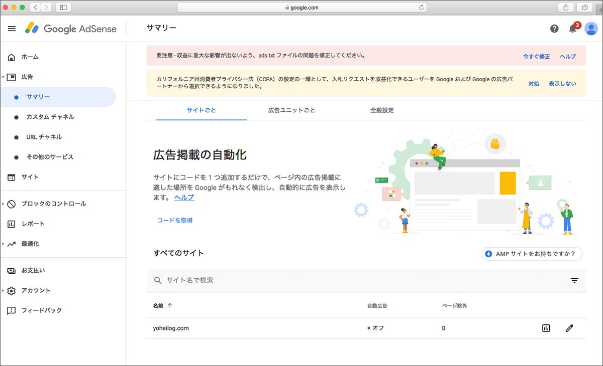 グーグルアドセンスに申請_16