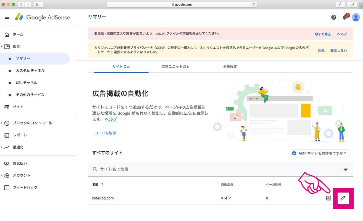 グーグルアドセンスに申請_24
