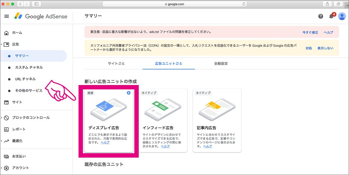 グーグルアドセンスに申請_26