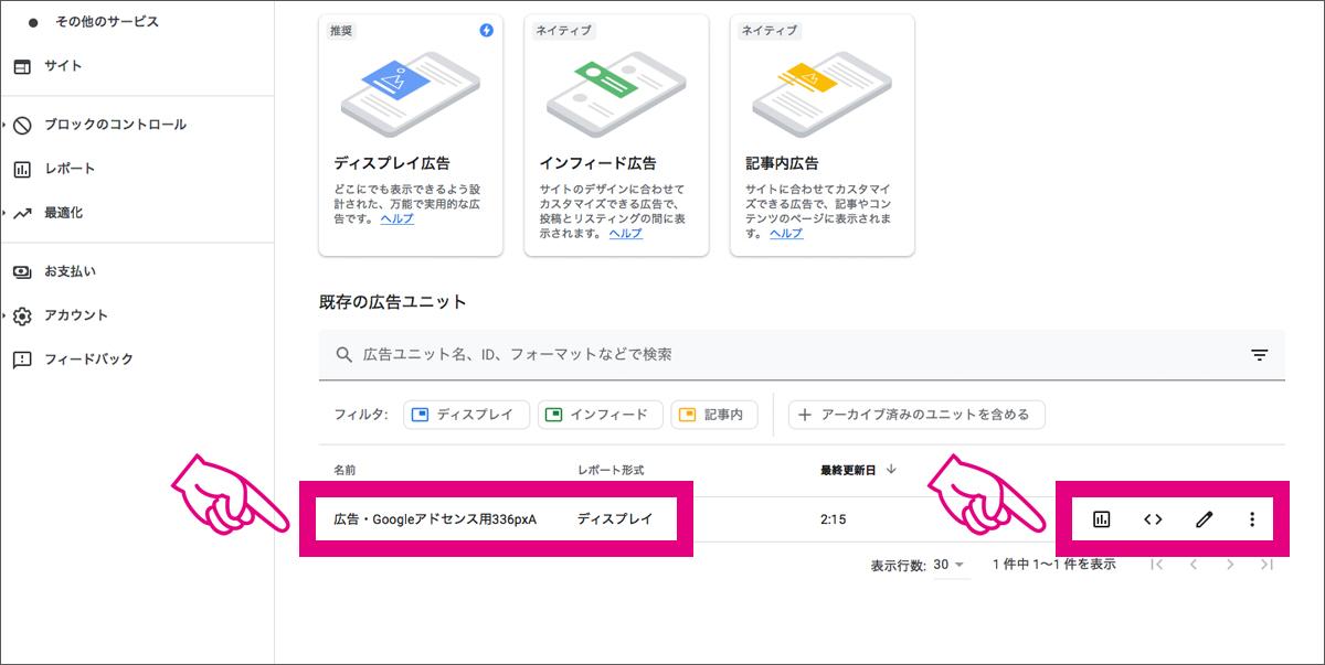 グーグルアドセンスに申請_29
