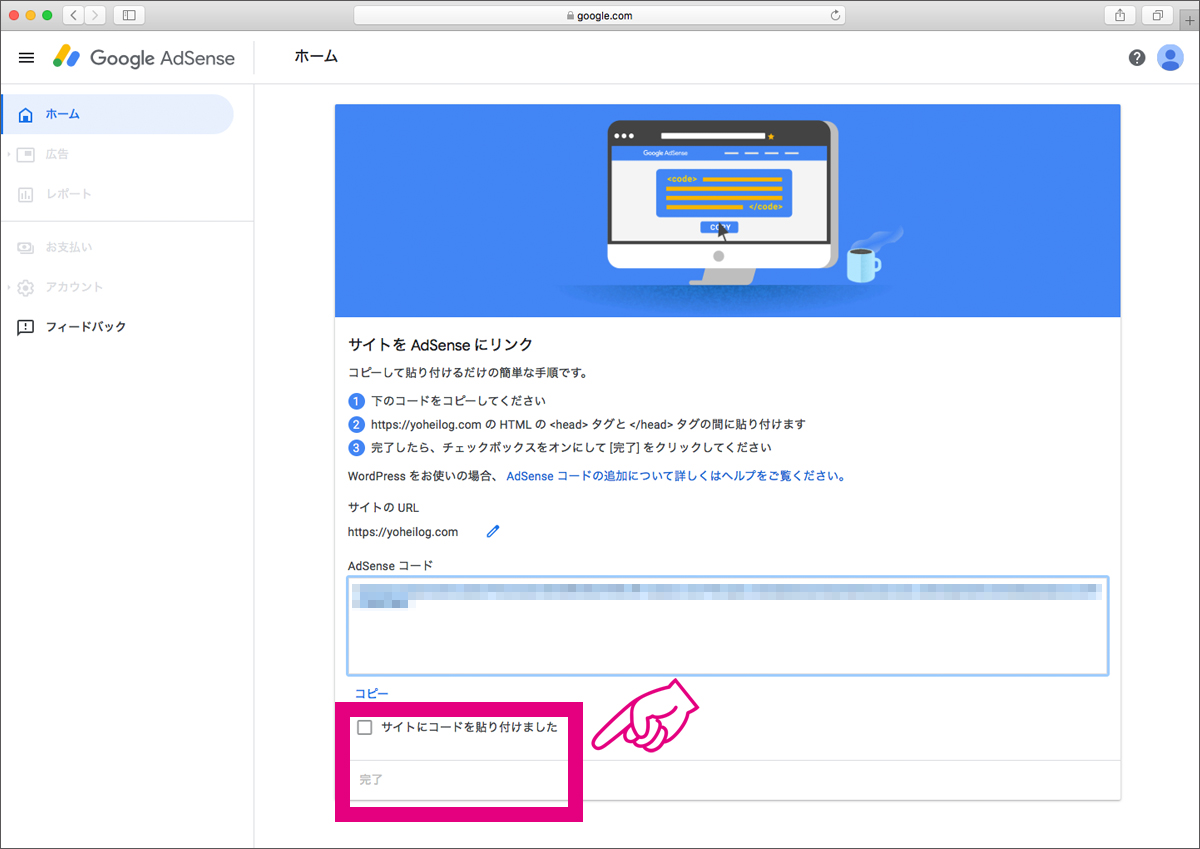 グーグルアドセンスに申請_9