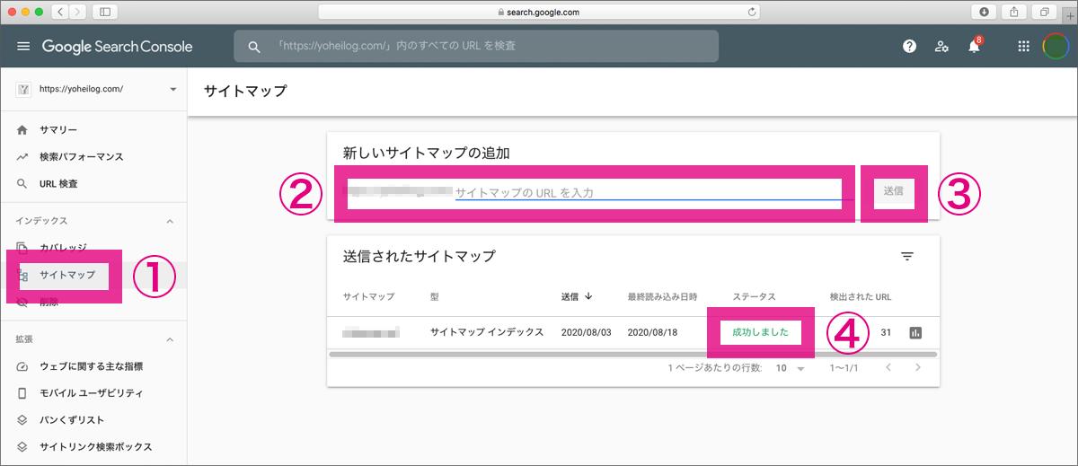 ワードプレスブログのプラグイン初心者向け【おすすめ11選】Google XML Sitemaps追加方法
