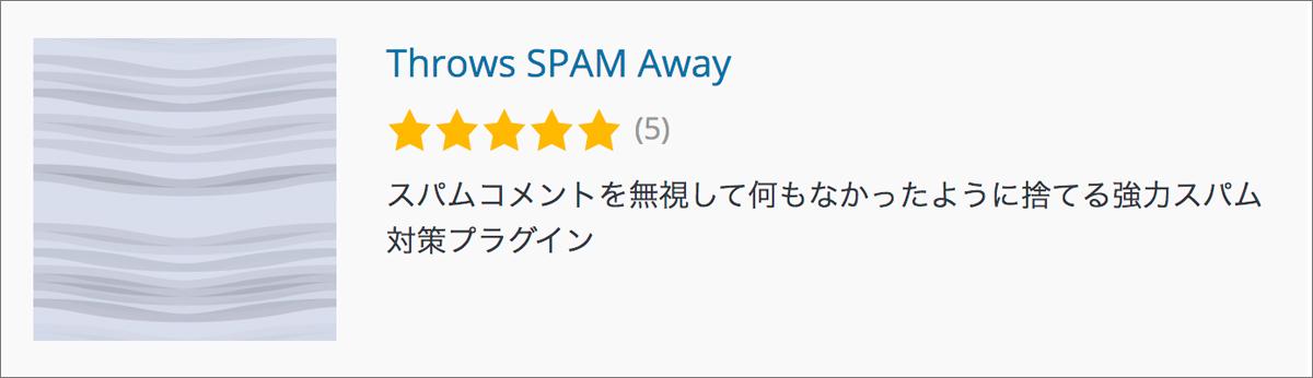 ワードプレスブログのプラグイン初心者向け【おすすめ11選】Throws SPAM Away