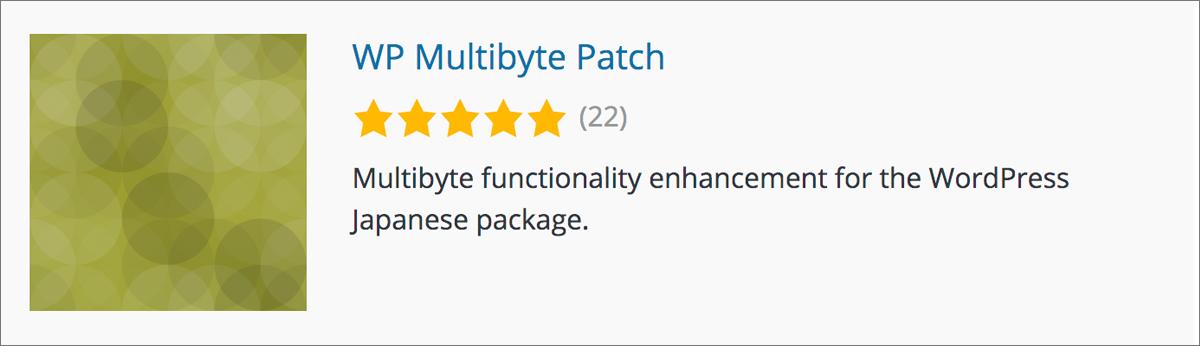 ワードプレスブログのプラグイン初心者向け【おすすめ11選】WP Multibyte Patch