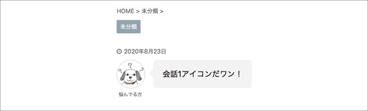 AFFINGER5の「会話ふきだし」使い方【ワードプレスブログ】_10
