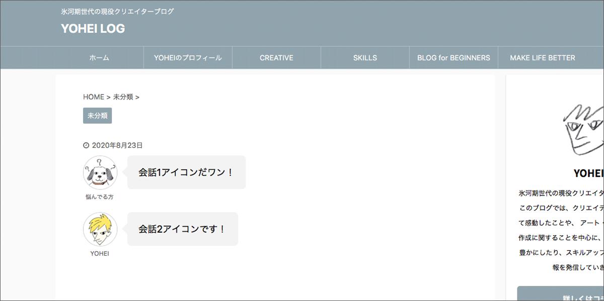 AFFINGER5の「会話ふきだし」使い方【ワードプレスブログ】_13