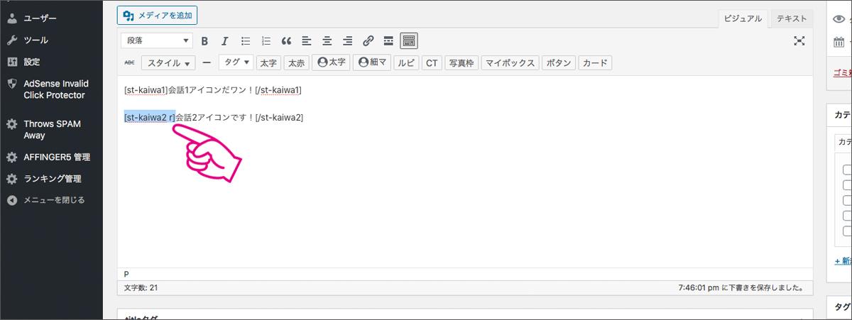 AFFINGER5の「会話ふきだし」使い方【ワードプレスブログ】_14