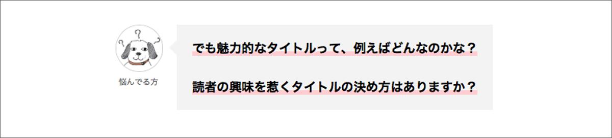 AFFINGER5の「会話ふきだし」使い方【ワードプレスブログ】_6