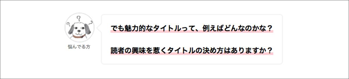 AFFINGER5の「会話ふきだし」使い方【ワードプレスブログ】_7