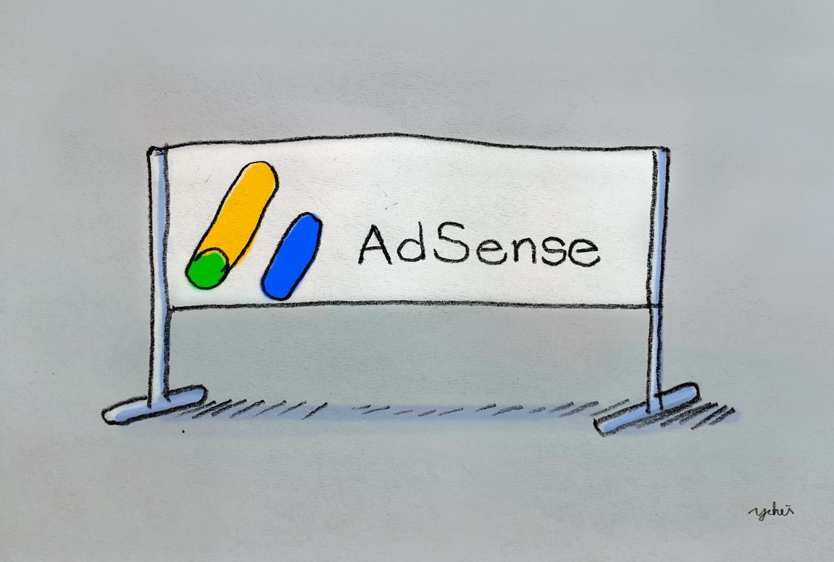 ブログでアフィリエイトをするなら、Google AdSenseの登録にもトライしてみよう!