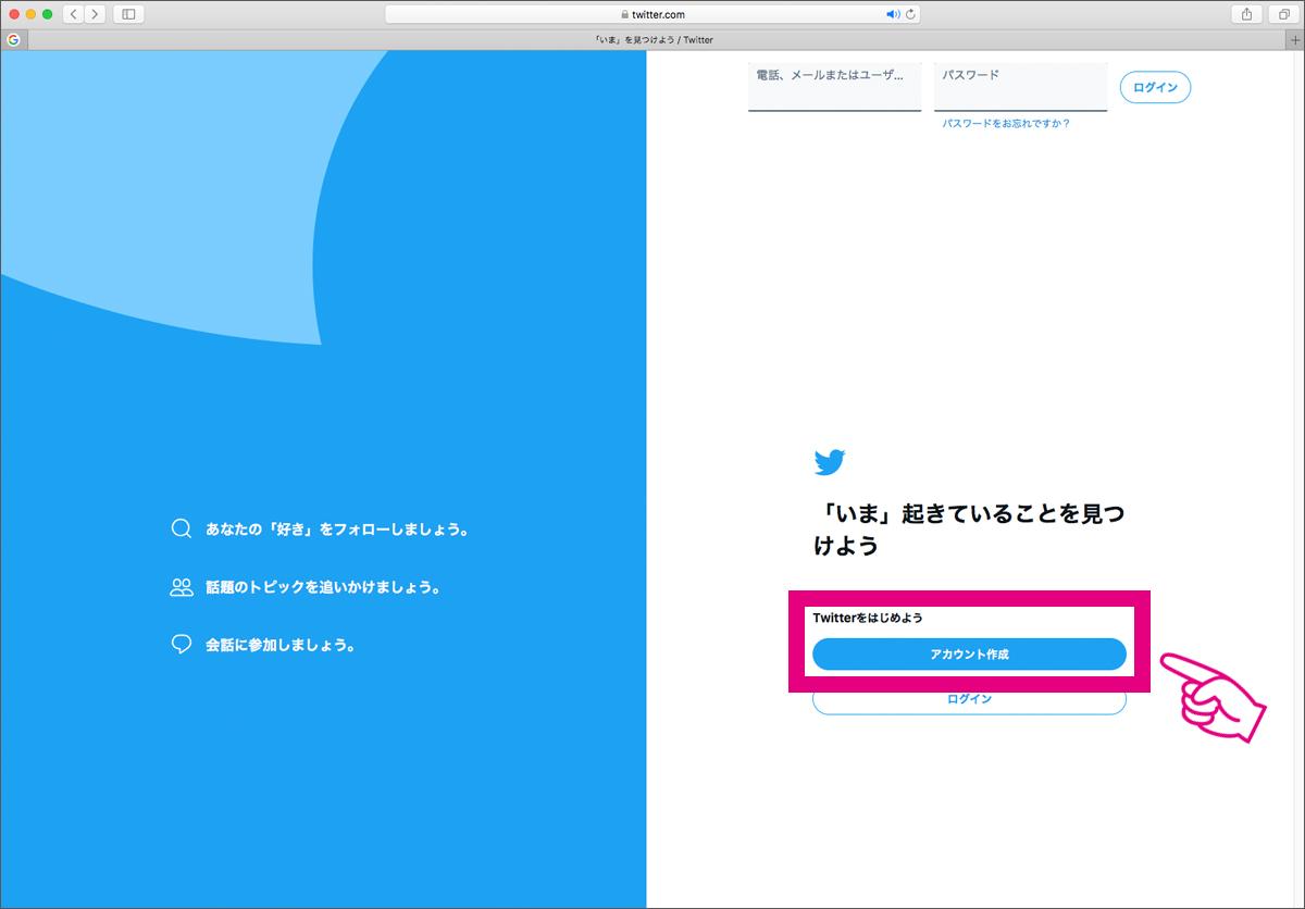 3. ワードプレスブログするならTwitterもセットで!【始め方手順】_1