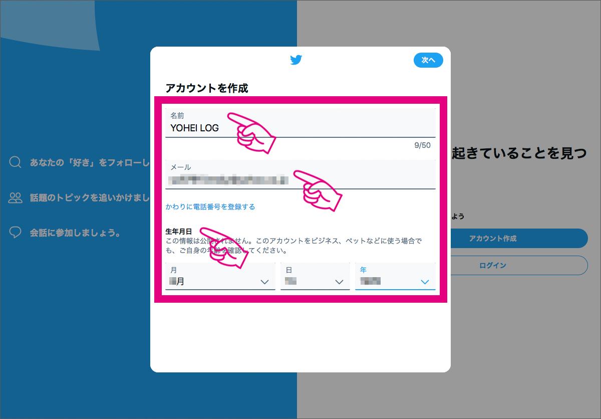 3. ワードプレスブログするならTwitterもセットで!【始め方手順】_2