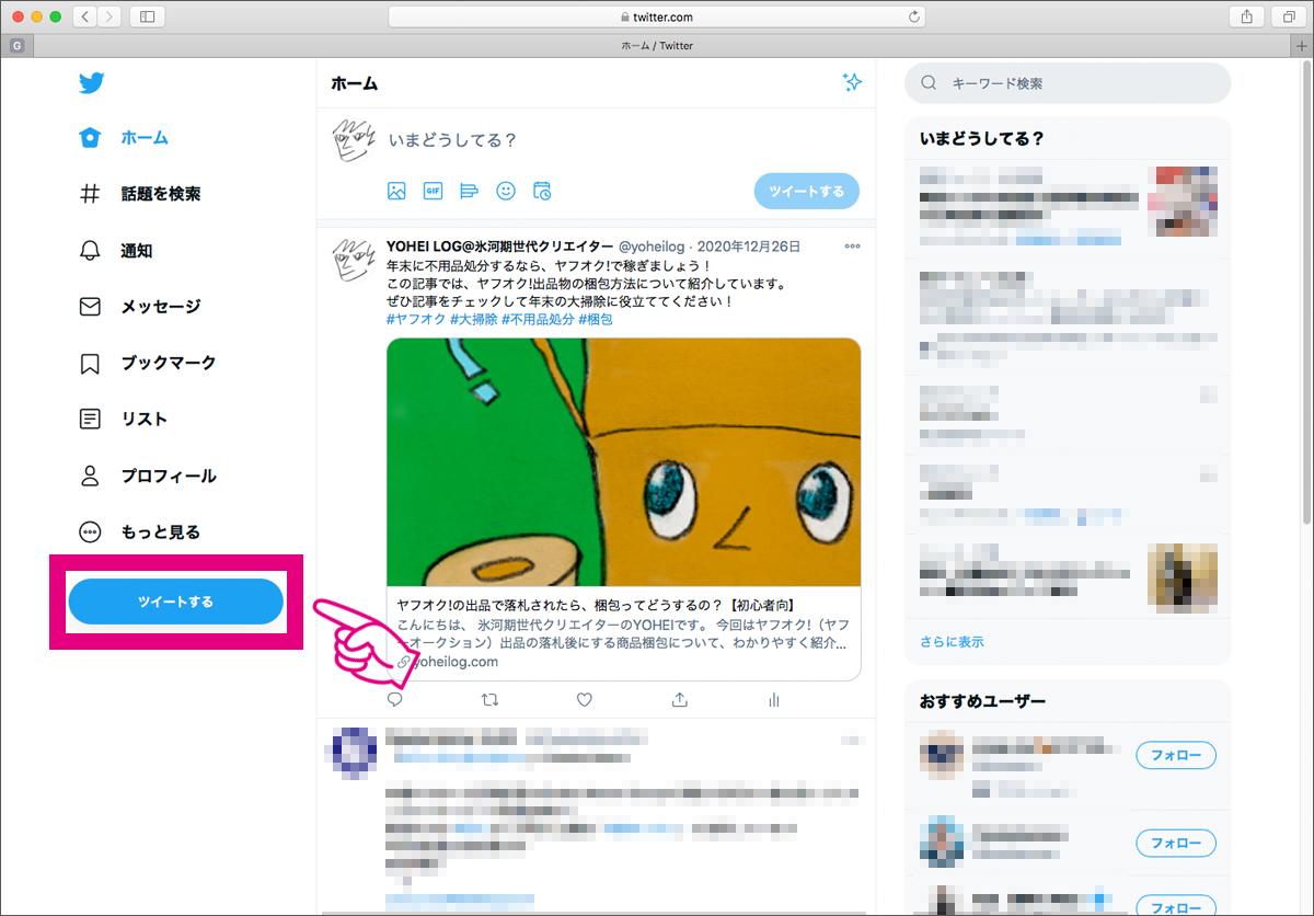 3. ワードプレスブログするならTwitterもセットで!【始め方手順】_32
