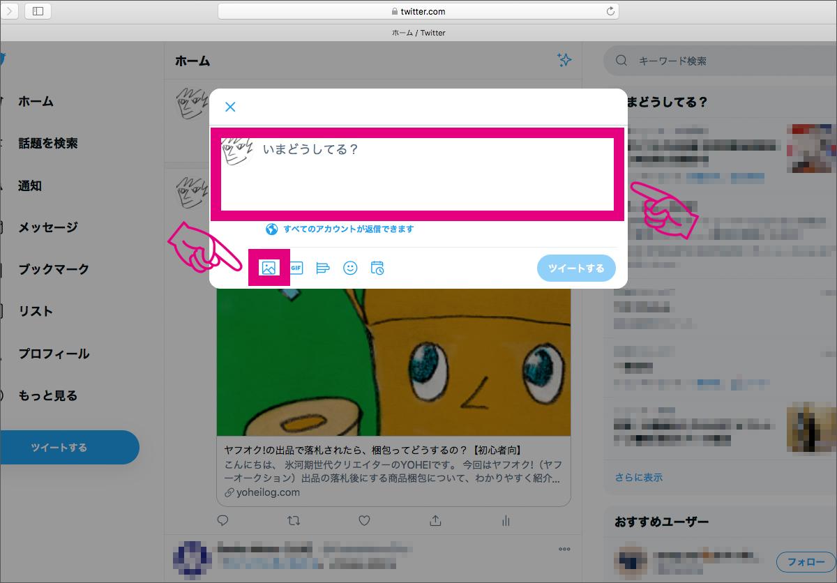 3. ワードプレスブログするならTwitterもセットで!【始め方手順】_33