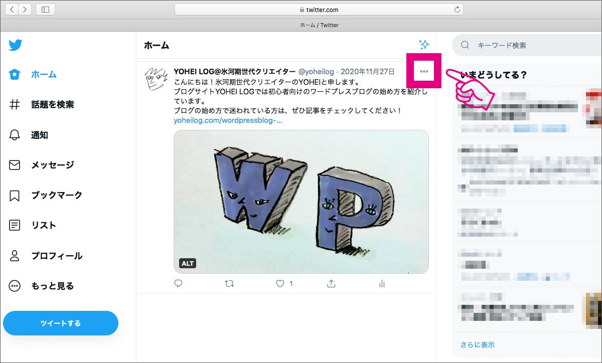 3. ワードプレスブログするならTwitterもセットで!【始め方手順】_34