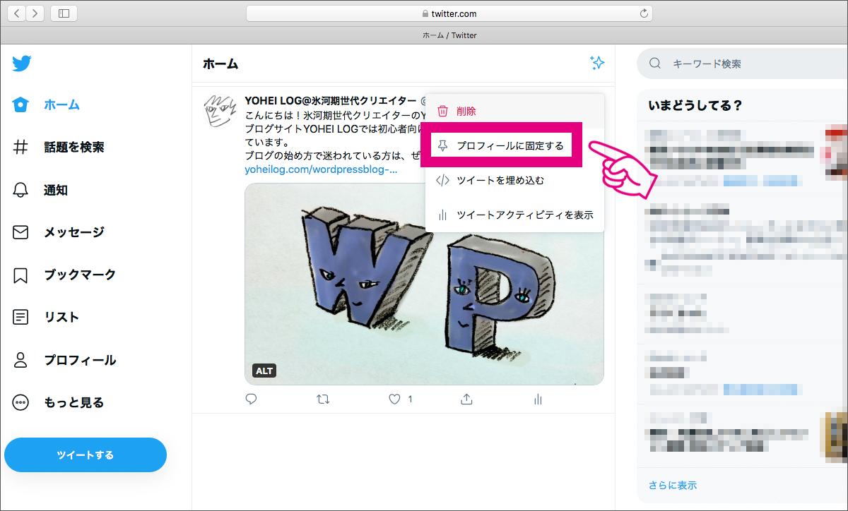 3. ワードプレスブログするならTwitterもセットで!【始め方手順】_35