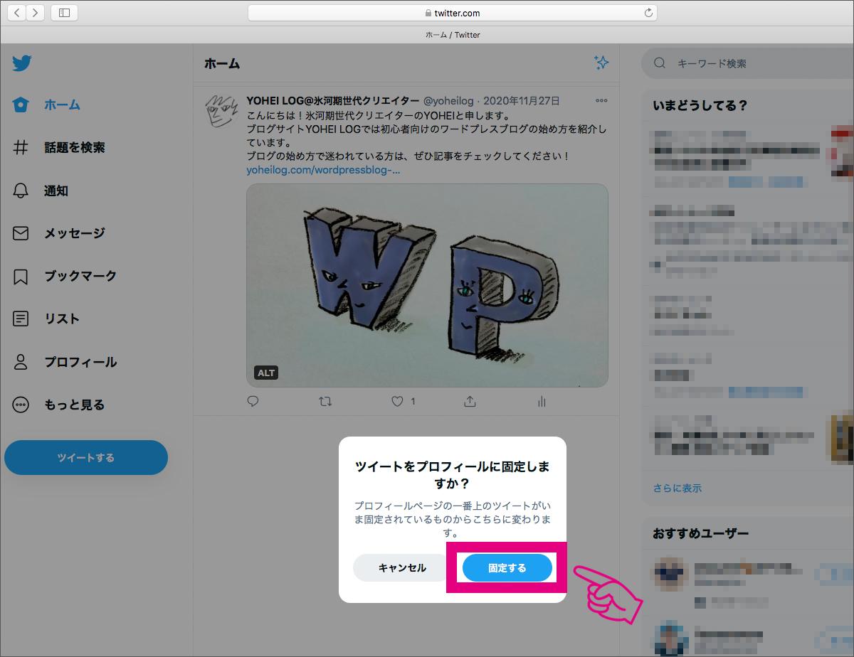 3. ワードプレスブログするならTwitterもセットで!【始め方手順】_36