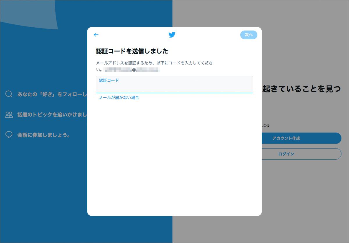 3. ワードプレスブログするならTwitterもセットで!【始め方手順】_6