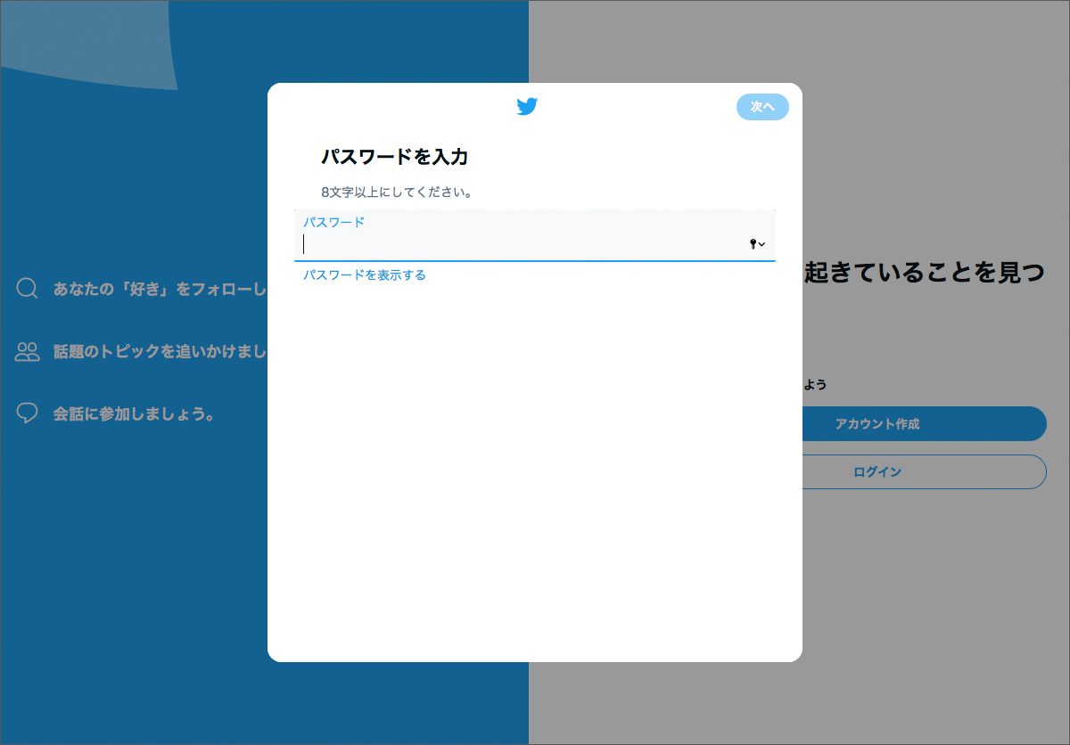 3. ワードプレスブログするならTwitterもセットで!【始め方手順】_7