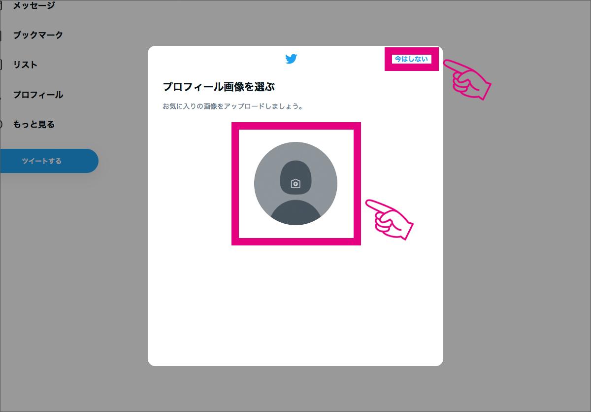 3. ワードプレスブログするならTwitterもセットで!【始め方手順】_8