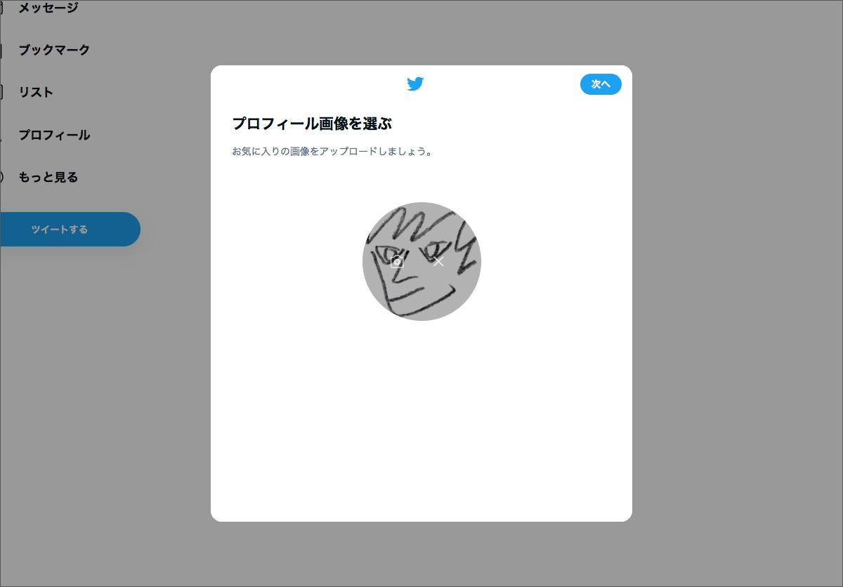 3. ワードプレスブログするならTwitterもセットで!【始め方手順】_8_2