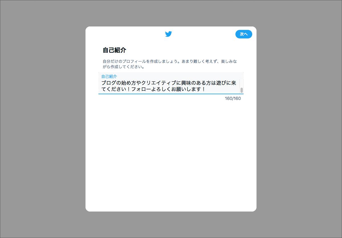 3. ワードプレスブログするならTwitterもセットで!【始め方手順】_9