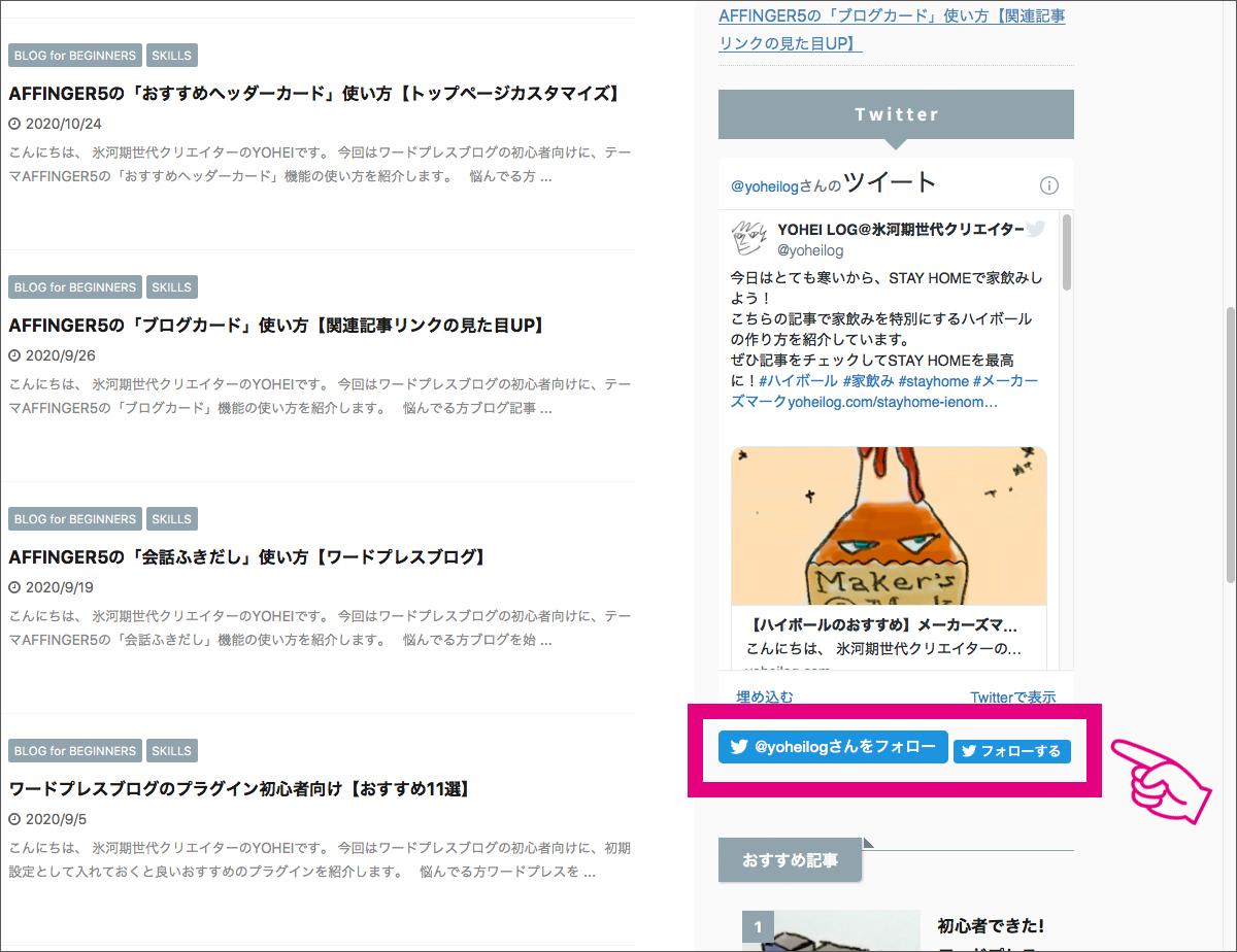 2. AFFINGER5の「Twitter」埋め込み方法【ワードプレスブログと連携】_14