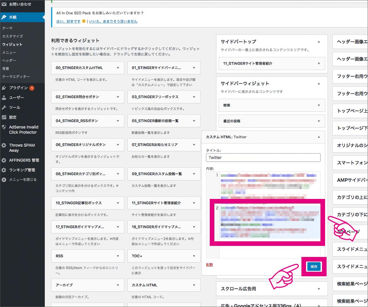 2. AFFINGER5の「Twitter」埋め込み方法【ワードプレスブログと連携】_15