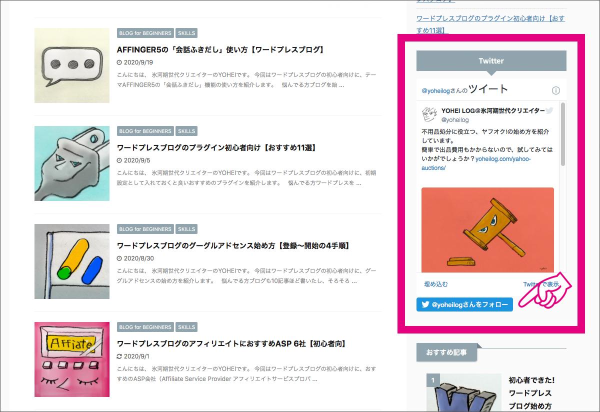 2. AFFINGER5の「Twitter」埋め込み方法【ワードプレスブログと連携】_16