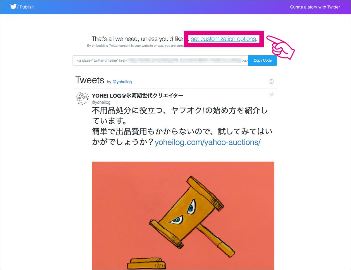 2. AFFINGER5の「Twitter」埋め込み方法【ワードプレスブログと連携】_4