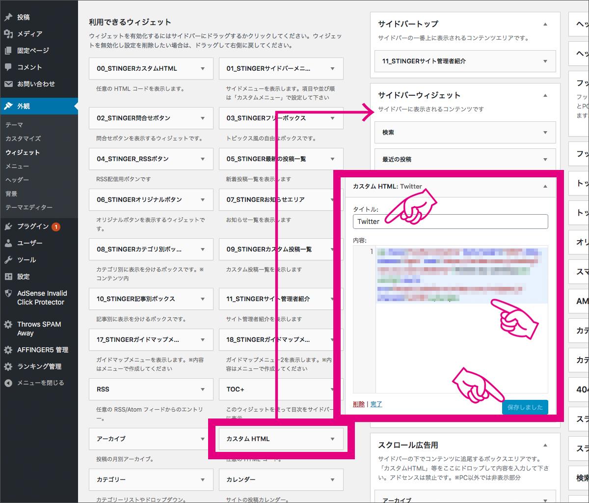 2. AFFINGER5の「Twitter」埋め込み方法【ワードプレスブログと連携】_8