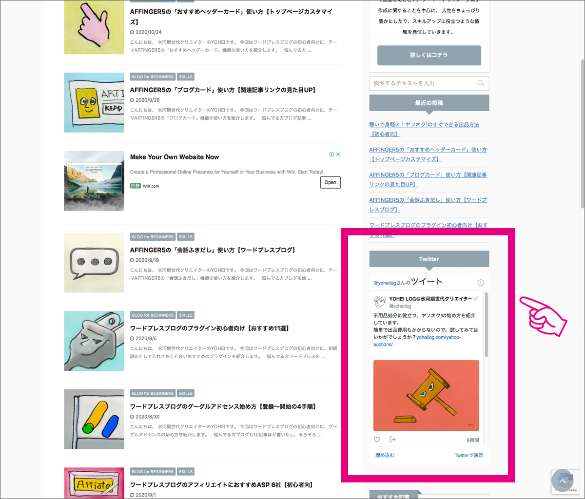 2. AFFINGER5の「Twitter」埋め込み方法【ワードプレスブログと連携】_9