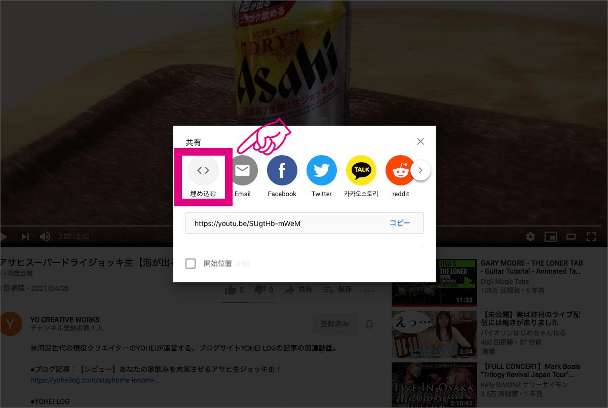 4. ワードプレスブログにYouTube動画を埋め込みする方法!【SEO対策】_2