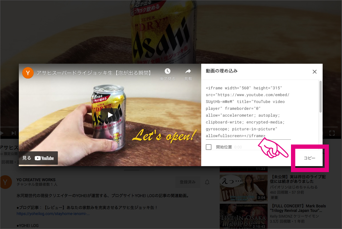 4. ワードプレスブログにYouTube動画を埋め込みする方法!【SEO対策】_3