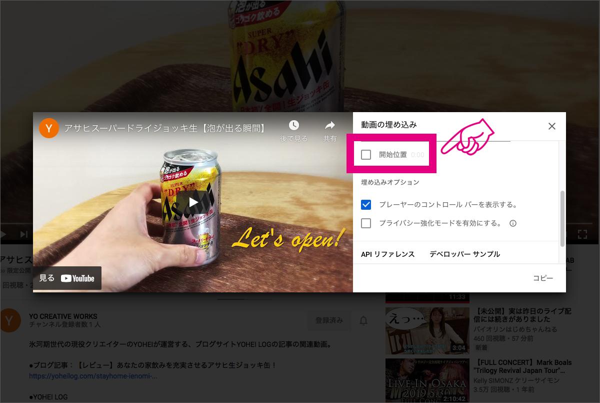 4. ワードプレスブログにYouTube動画を埋め込みする方法!【SEO対策】_4