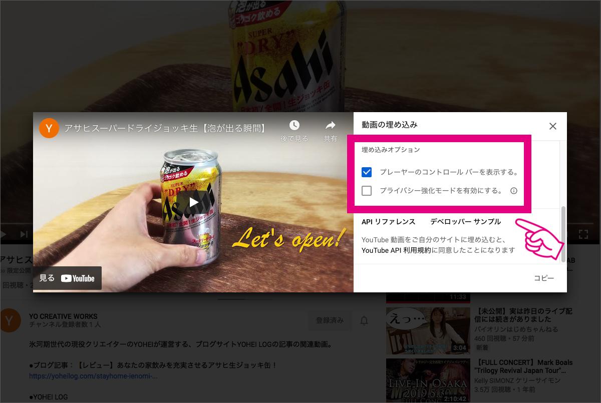 4. ワードプレスブログにYouTube動画を埋め込みする方法!【SEO対策】_5