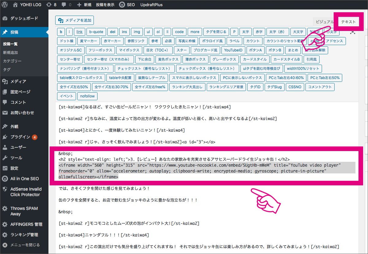 4. ワードプレスブログにYouTube動画を埋め込みする方法!【SEO対策】_6