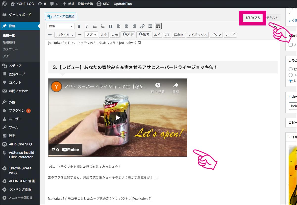4. ワードプレスブログにYouTube動画を埋め込みする方法!【SEO対策】_7