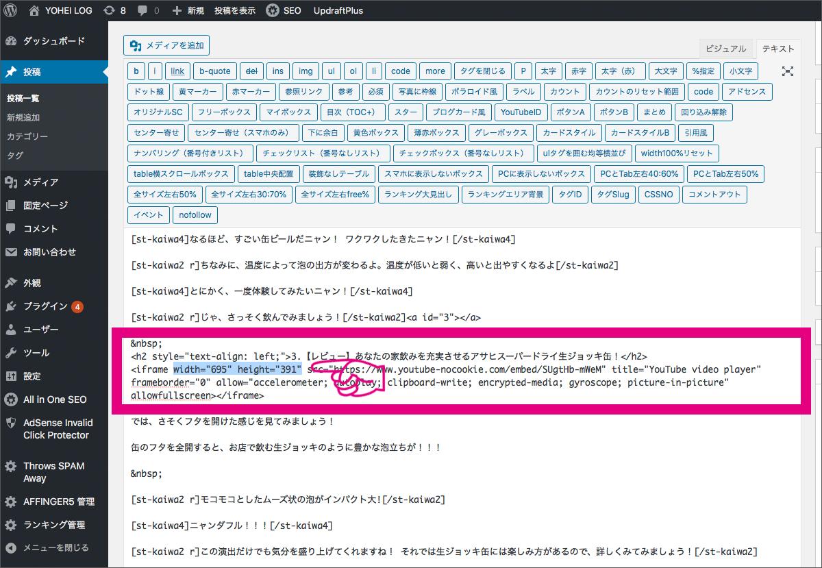 4. ワードプレスブログにYouTube動画を埋め込みする方法!【SEO対策】_8