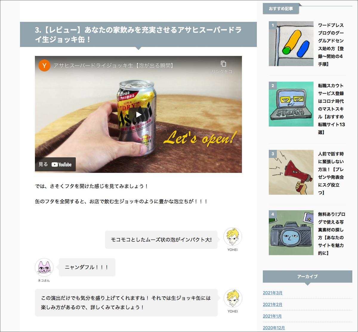 4. ワードプレスブログにYouTube動画を埋め込みする方法!【SEO対策】_9