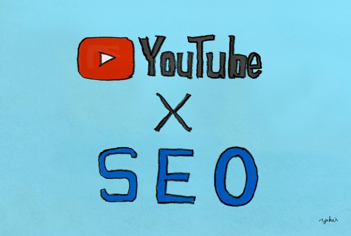 2. YouTube動画の埋め込みはSEO対策に効果あり?